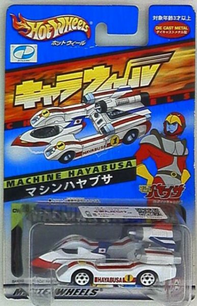hotwheels-machinehayabusa.jpg